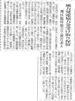 11月27日紀州新聞