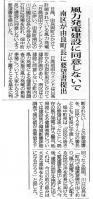 11月28日紀州新聞