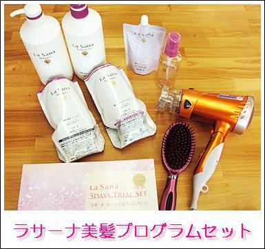 ラサーナ美容プログラム