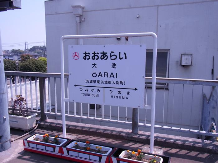oarai-02.jpg