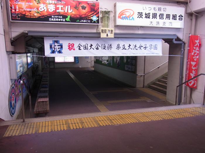 oarai-04.jpg