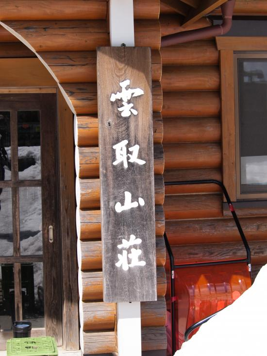 2012年 4月1日 雲取山 39