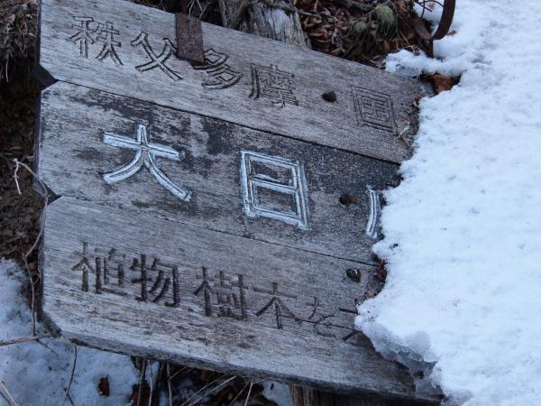 2012年 4月7日 金峰山 17