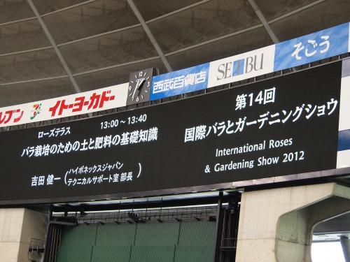 西武ドーム ガーデニングショー  22