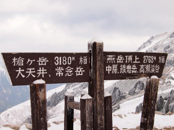 2012年 5月5日 北アルプス燕岳 25