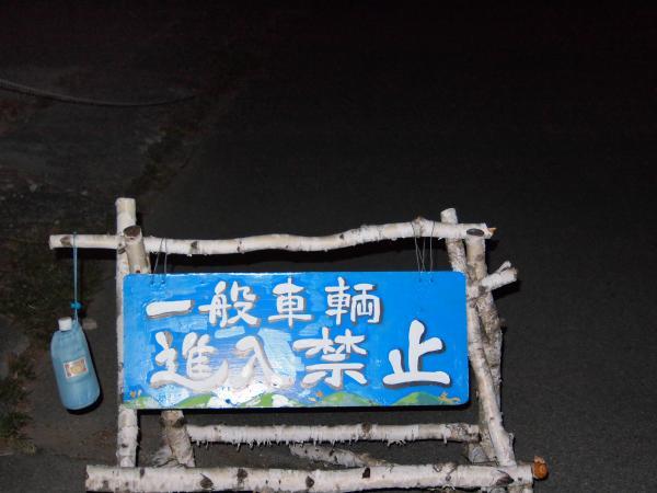 2012  5 20  甲武信岳 2
