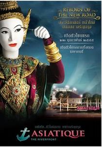 バンコク アジアティック画像