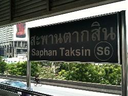 BTS サパーンタクシン駅画像