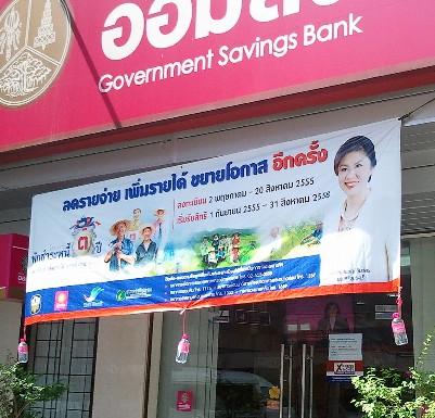 タイ政府銀行写真 首相官邸内