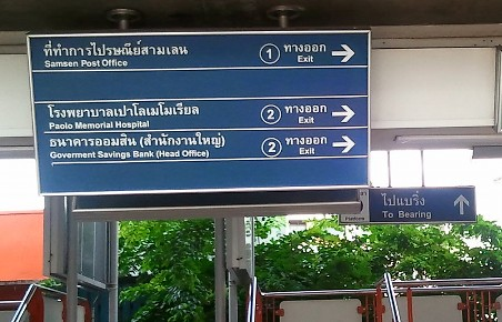 BTSサパーンクワイ駅 サムセンナイ切手博物館写真