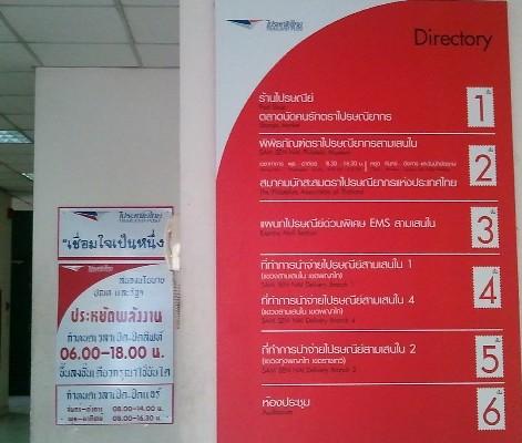 タイ サムセンナイ切手博物館写真