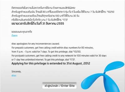 タイ DTAC通信障害おわび画像