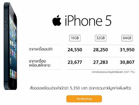 タイ iPhone5 truemoveサイトから予約販売写真