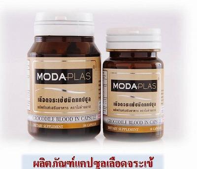 タイ ワニの血サプリメント「モダプラス」錠剤写真