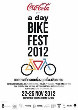 a day バイクフェスト2012 エアポート・リンク・マッカサン駅