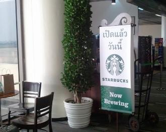 バンコク ドンムアン空港スターバックス写真