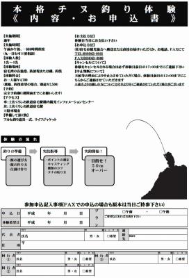 2012四万十足摺AC用釣り体験フライヤーA4(ぷ)裏面