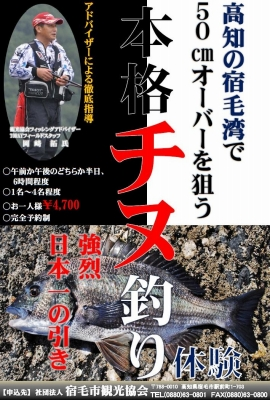 2012四万十足摺AC用釣り体験フライヤーA4(ぷ)表