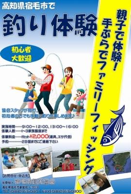 2012四万十足摺AC用釣り体験フライヤーA4(ふぁ)ver1.3