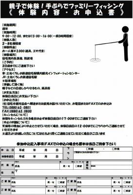 2012四万十足摺AC用釣り体験フライヤーA4(ふぁみりー)裏面