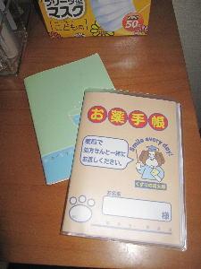 002 お薬手帳