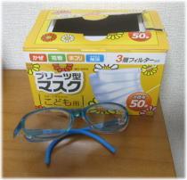 004 花粉症マスクとメガネ