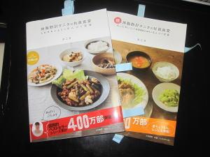 タニタ食堂レシピ本