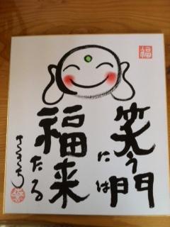 佐吉さん 色紙