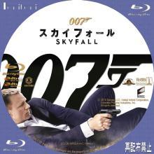 007スカイフォールaBD
