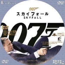 007スカイフォールa