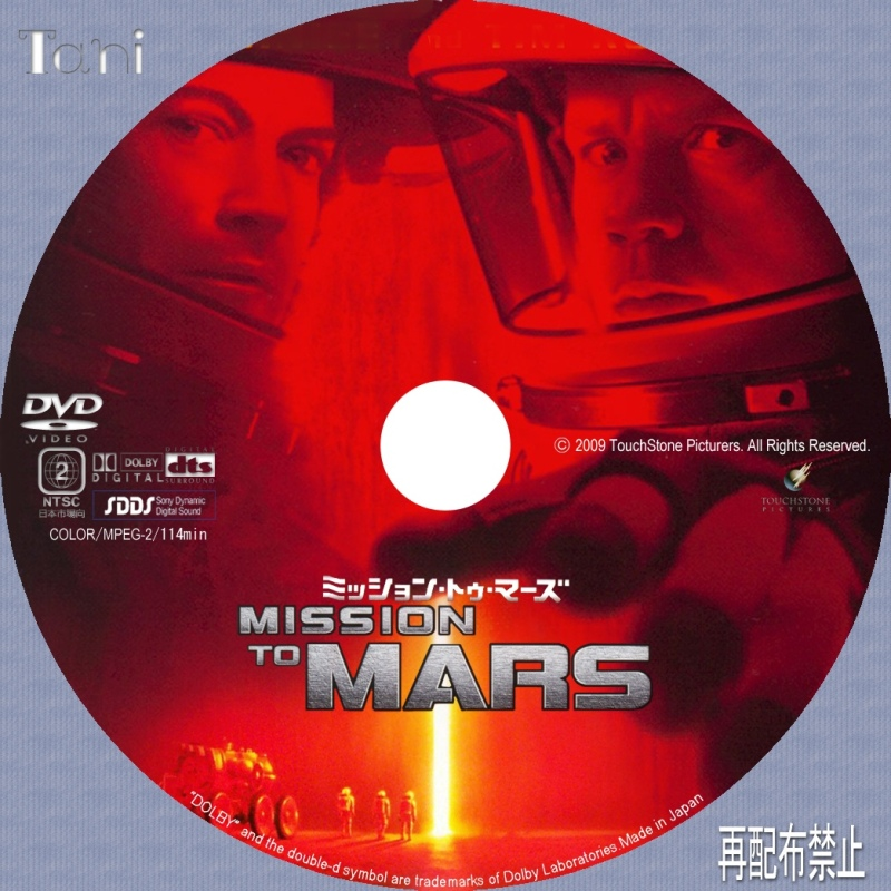 mission to mars blu ray - photo #20
