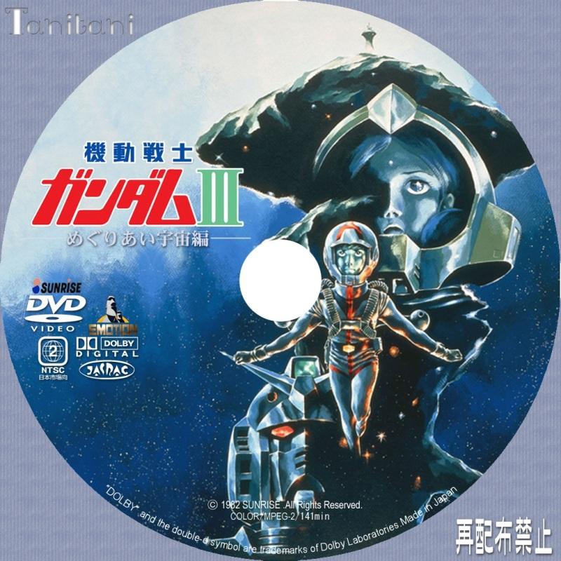 機動戦士ガンダムUC 1 / 内山昂輝 - DVDレンタル ぽすれん