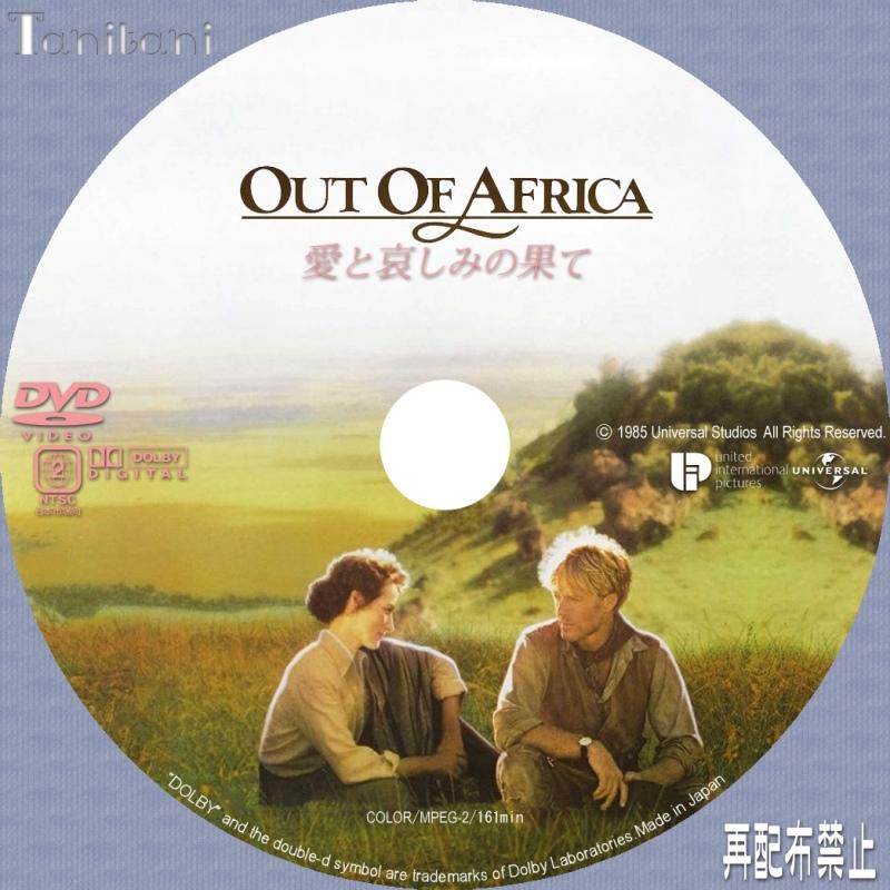 DVDラベル 愛と哀しみの果て -OU...