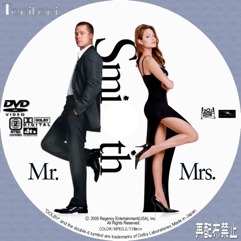 ミスター アンド ミセス スミス 2