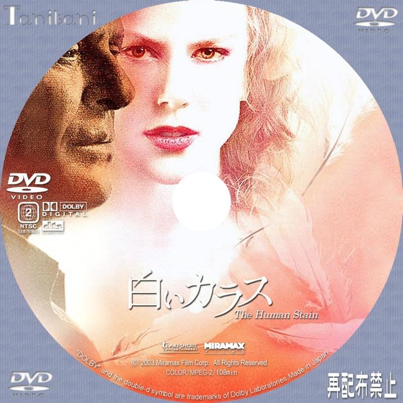 Tanitaniの映画 自作DVDラベル&BDラベル