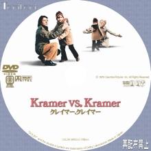Tanitaniの映画、自作DVDラベル-クレイマー、クレイマー