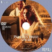 Tanitaniの映画、自作DVDラベル-ペリカン文書