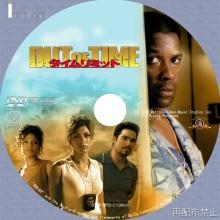 Tanitaniの映画、自作DVDラベル-タイム・リミット
