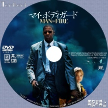 Tanitaniの映画、自作DVDラベル-マイ・ボディガード