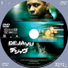 Tanitaniの映画 自作DVDラベル&BDラベル-デジャブ