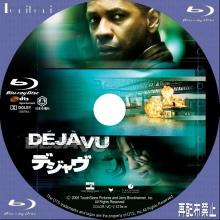 Tanitaniの映画 自作DVDラベル&BDラベル-デジャブBD