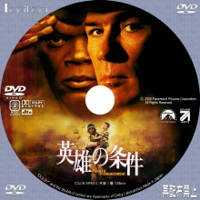 Tanitaniの映画 自作DVDラベル&BDラベル-英雄の条件