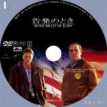 Tanitaniの映画、自作DVDラベル-告発のとき