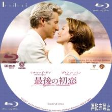 Tanitaniの映画 自作DVDラベル&BDラベル-最後の初恋BD