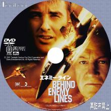 Tanitaniの映画、自作DVDラベル-エネミー・ライン