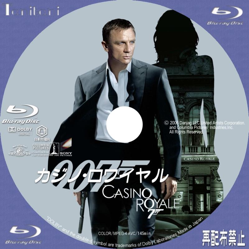 james bond 007 casino royal ดาวน์โหลด
