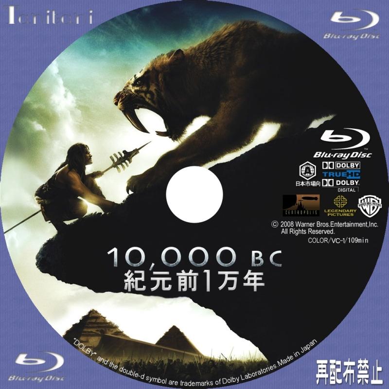 紀元前1万年 -10,000 B.C.- [ Ta...