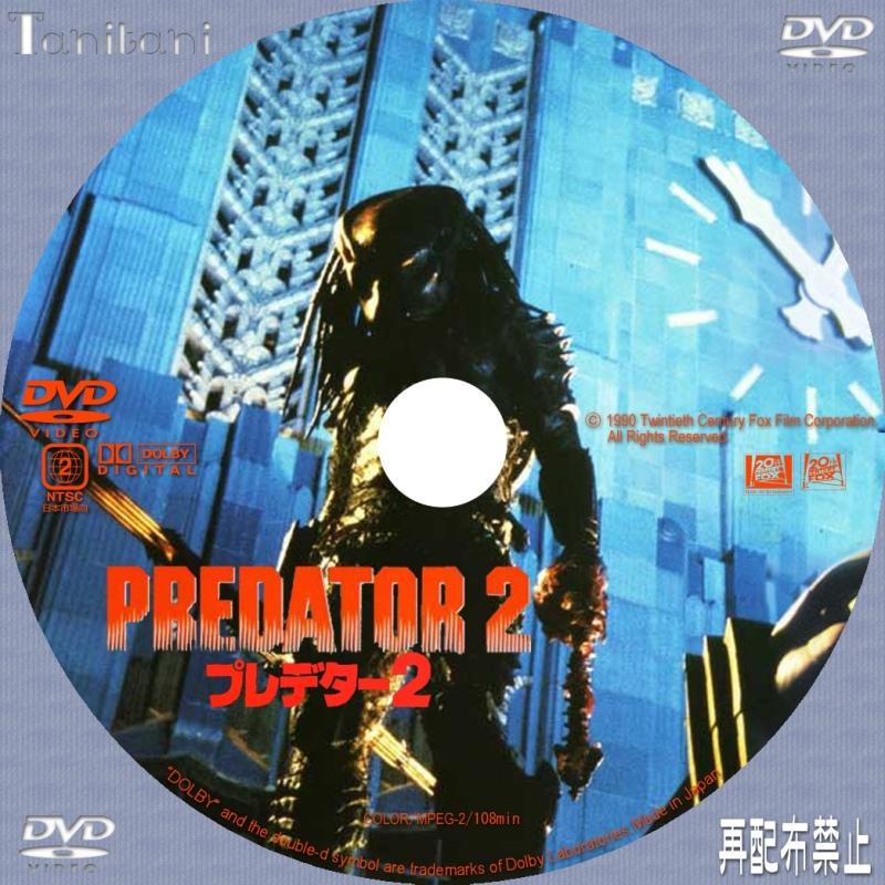 Tanitaniの映画 自作DVDラベル&BDラベル,プレデター2