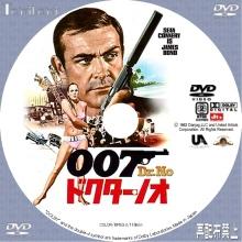 Tanitaniの映画 自作DVDラベル&BDラベル-007/ドクター・ノオ