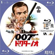 Tanitaniの映画 自作DVDラベル&BDラベル-007/ドクター・ノオBD
